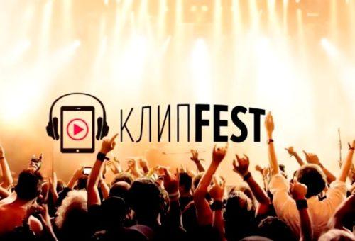 Прием клипов для участия в конкурсе «КлипFest.2019»