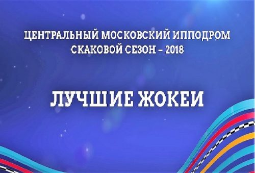 Итоги скакового сезона 2018 г.
