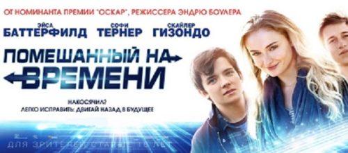 Помешанный на времени- романтическая комедия на канале «КиноСат» 25 мая 2019 г.