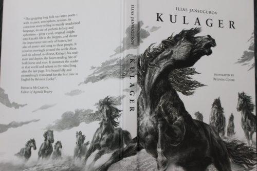 Поэму «Кулагер» перевели на английский язык