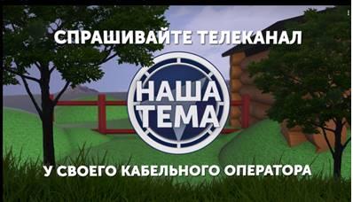 ТЕЛЕКАНАЛ «НАША ТЕМА» стартует в сетях на территории Республики Беларусь